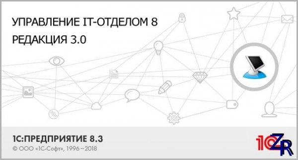 Конфигурация 1CV8.3 - Управление IT-отделом v3.0.41.2 (2018)