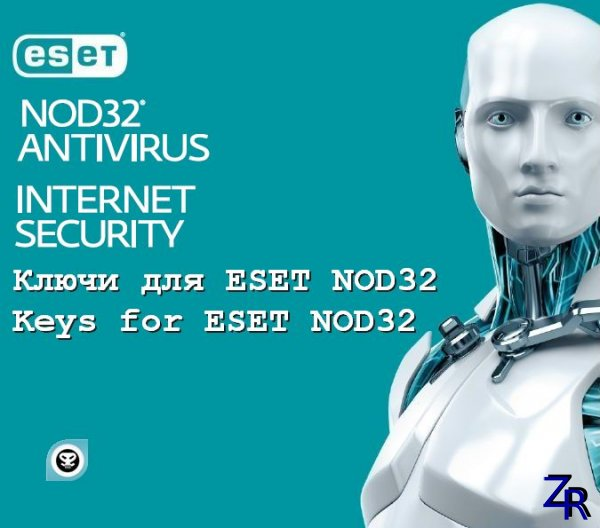 Ключи для ESET NOD32 / Keys for ESET NOD32 (25.08.2019)