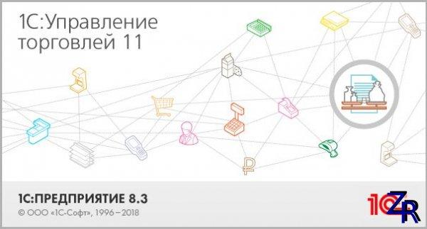 Конфигурация 1CV8.3 - Управление торговлей v11.4.6.200 (2019)
