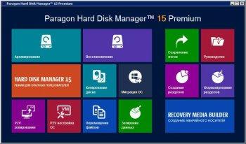 Paragon Hard Disk Manager 15 Premium v10.1.25.813 (2017)
